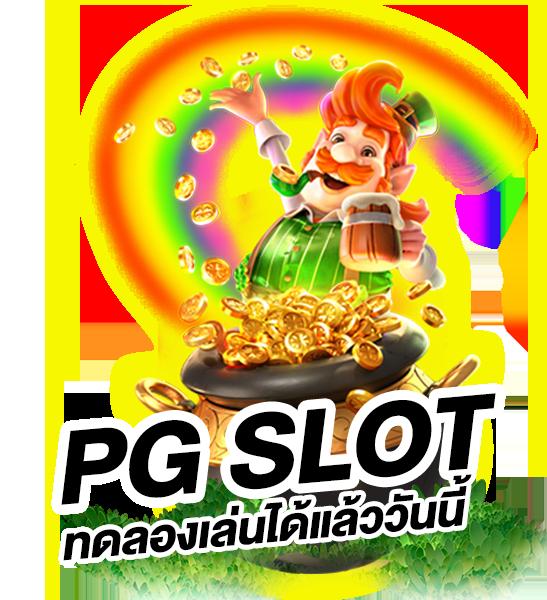 PG SLOT79 แจกสูตรสล็อตฟรี