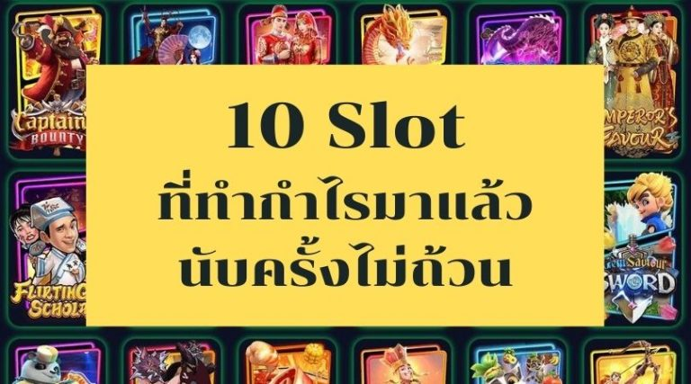 10 Slot ที่ทำกำไรมาแล้วนับครั้งไม่ถ้วน