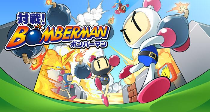 เกมส์วางระเบิด Bomberman